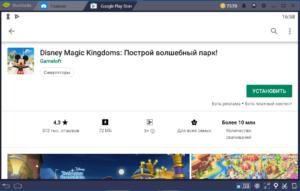 Установка Disney Magic Kingdoms на ПК через BlueStacks