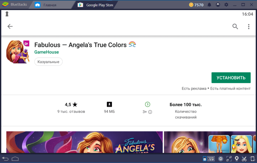Установка Fabulous Angela's True Colors на ПК через BlueStacks