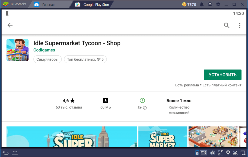 Установка Idle Supermarket Tycoon - Shop на ПК через BlueStacks