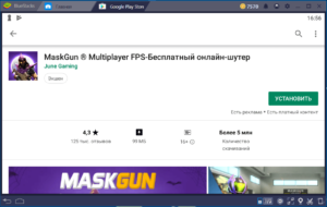 Установка MaskGun Multiplayer FPS на ПК через BlueStacks