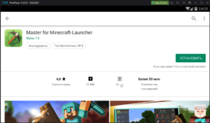 Установка Master for Minecraft-Launcher на ПК через Nox App Player