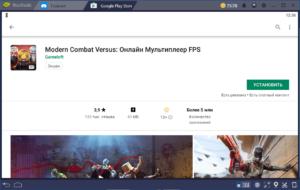 Установка Modern Combat Versus на ПК через BlueStacks