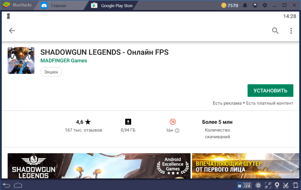 Установка Shadowgun Legends на ПК через BlueStacks