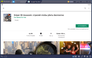 Установка Sniper 3D Assassin на ПК через BlueStacks