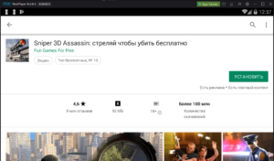 Установка Sniper 3D Assassin на ПК через Nox App Player