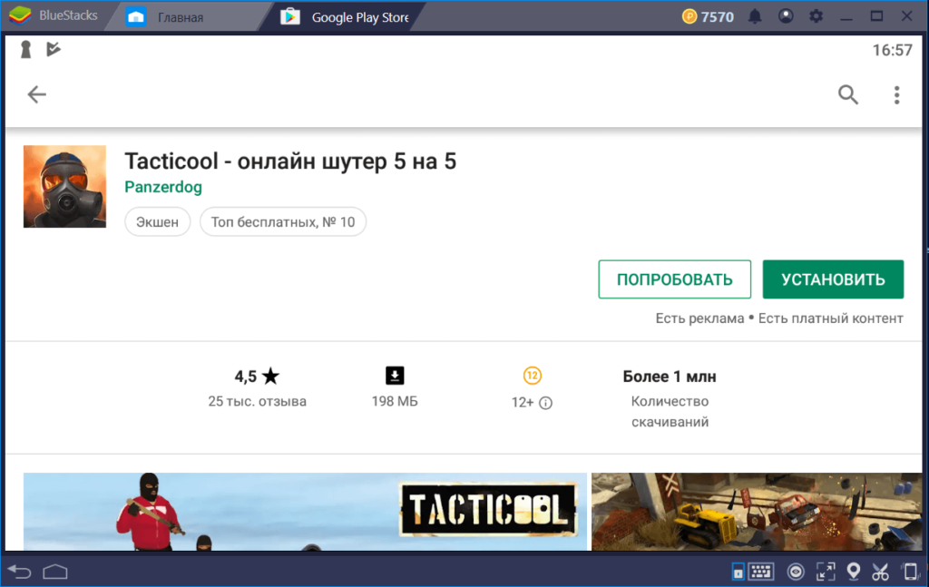 Установка Tacticool на ПК через BlueStacks