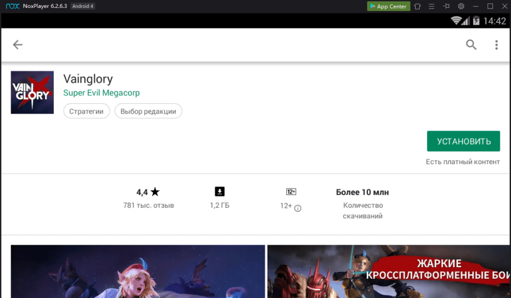 Установка Vainglory на ПК через Nox App Player