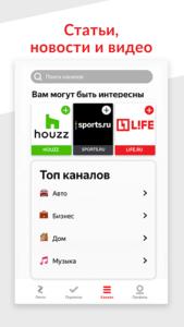 Яндекс.Дзен-03