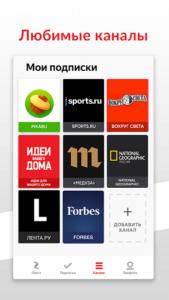 Яндекс.Дзен-05