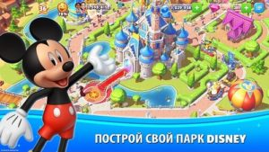 Disney Magic Kingdoms-01