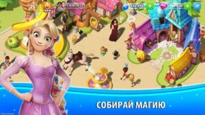 Disney Magic Kingdoms-03