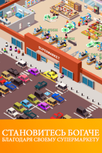 Idle Supermarket Tycoon - Shop-02