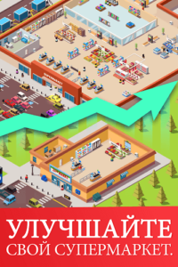 Idle Supermarket Tycoon - Shop-04