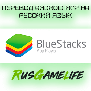 Перевод Android игр в BlueStacks 4