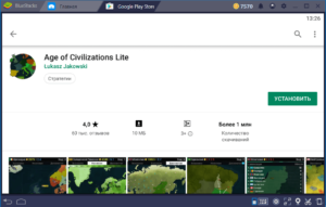 Установка Age of Civilizations на ПК через BlueStacks