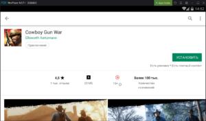 Установка Cowboy Gun War на ПК через Nox App Player