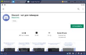 Установка Discord на ПК через BlueStacks