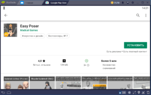 Установка Easy Poser на ПК через BlueStacks