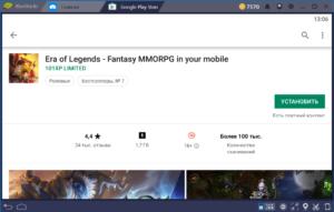Установка Era of Legends на ПК через BlueStacks