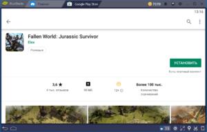 Установка Fallen World Jurassic Survivor на ПК через BlueStacks