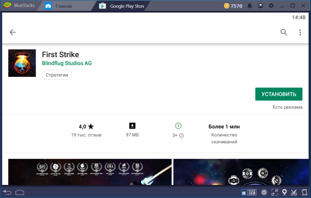 Установка First Strike на ПК через BlueStacks