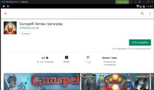 Установка Gunspell на ПК через Nox App Player