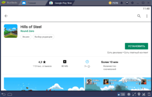 Установка Hills of Steel на ПК через BlueStacks