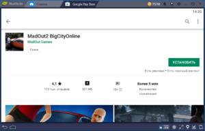 Установка MadOut2 BigCityOnline на ПК через BlueStacks