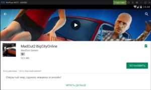 Установка MadOut2 BigCityOnline на ПК через Nox App Player