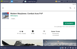 Установка Modern Warplanes на ПК через BlueStacks