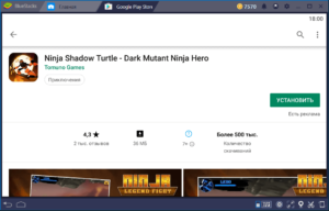 Установка Ninja Shadow Turtle на ПК через BlueStacks
