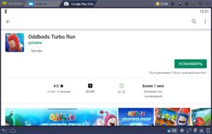 Установка Oddbods Turbo Run на ПК через BlueStacks