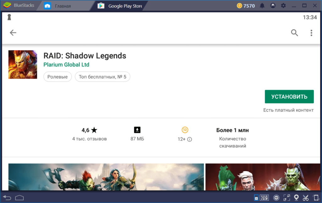 Установка RAID Shadow Legends на ПК через BlueStacks