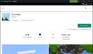 Установка Survivekz на ПК через Nox App Player