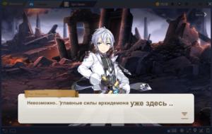 BlueStacks 4 Перевод игр-02