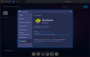 BlueStacks 4 версия 4.40