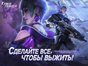 Cyber Hunter-02