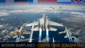 Modern Warplanes-03