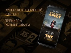 ТНТ-PREMIER-01