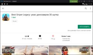 Установить Best Sniper Legacy на ПК через Nox App Player