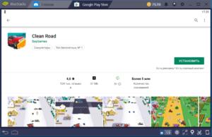 Установить Clean Road на ПК через BlueStacks