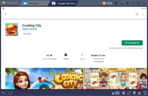 Установить Cooking City на ПК через BlueStacks