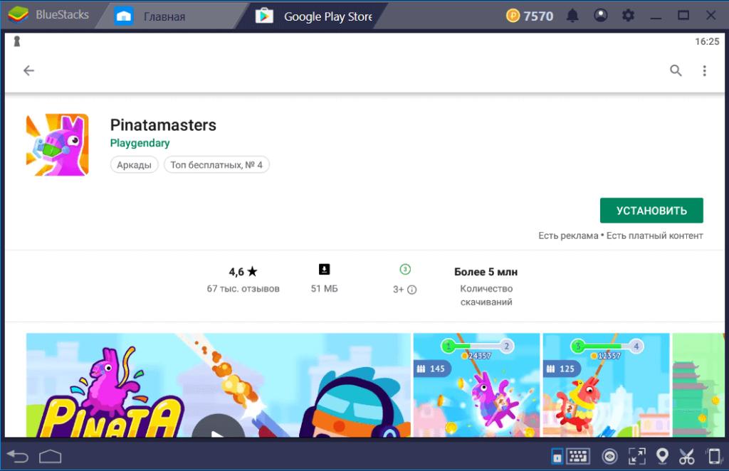 Установить Pinatamasters на ПК через BlueStacks