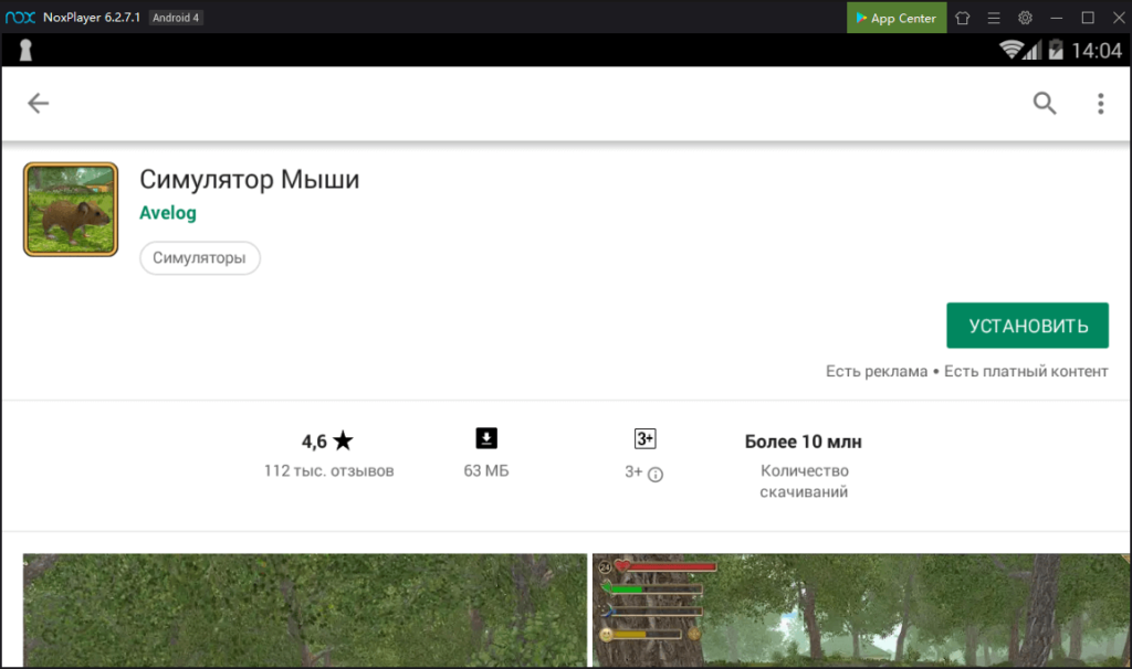 Установка Симулятор Мыши на ПК через Nox App Player