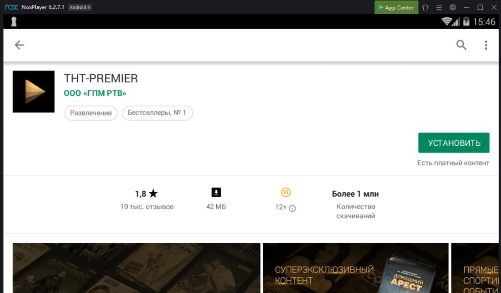 Установка ТНТ-PREMIER на ПК через Nox App Player