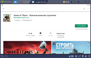 Установка Dawn of Titans на ПК через BlueStacks