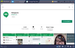 Установка Hangouts на ПК через BlueStacks