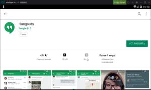 Установка Hangouts на ПК через Nox App Player