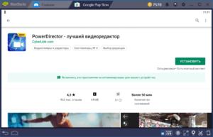 Установка PowerDirector на ПК через BlueStacks