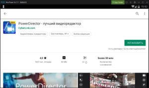 Установка PowerDirector на ПК через Nox App Player